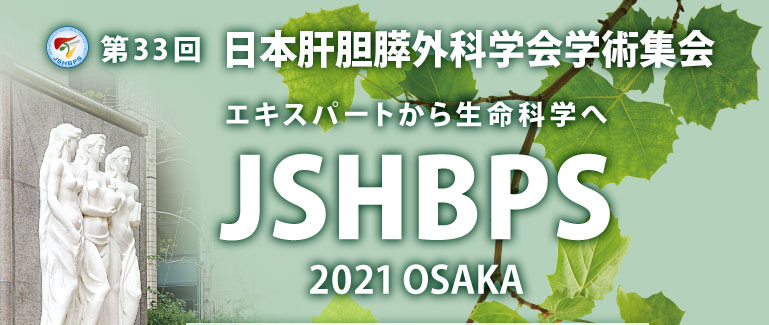 The 33rd Meeting of Japanese Society of Hepato-Biliary-Pancreatic Surgery